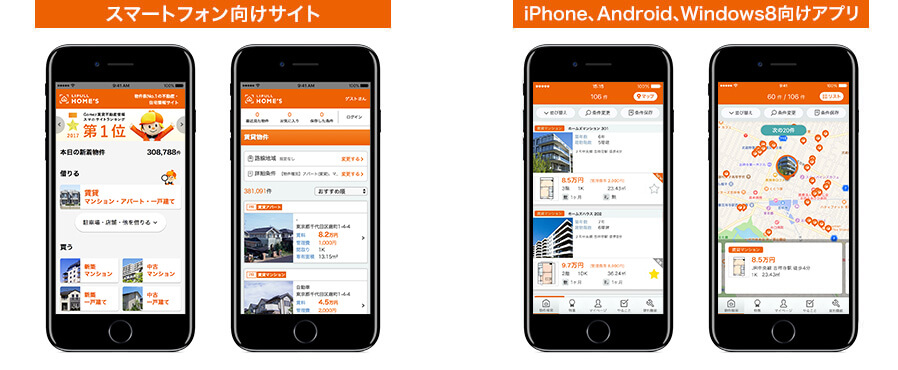 iPhone/iPod touch向け専用サイトやiPhone/Androidアプリを提供