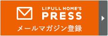 HOME'S PRESSメールマガジン登録