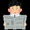 新聞(日経など)の解約・新規購読手続き