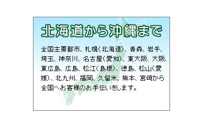 JCR大阪のイメージ