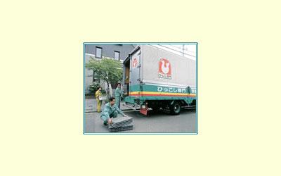 ハトのマークの引越・常総センターのイメージ