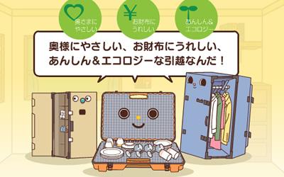 日通のえころじこんぽ 埼玉支店のイメージ