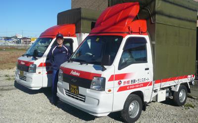 赤帽唐鎌トランスポートのイメージ