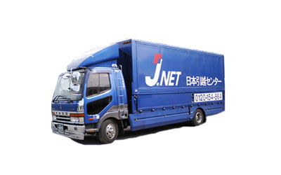 J-NET日本引越センターのイメージ