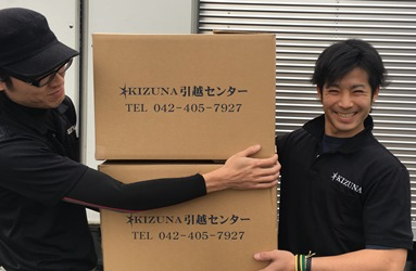 KIZUNA引越センターのイメージ