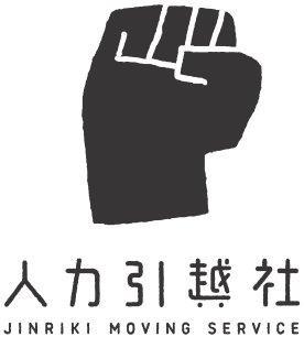 人力引越社 札幌