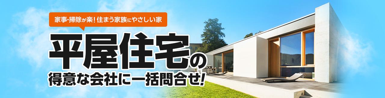 平屋住宅を建てる。家事・掃除・住まう家族にやさしい注文住宅の得意な会社に一括問合せ!