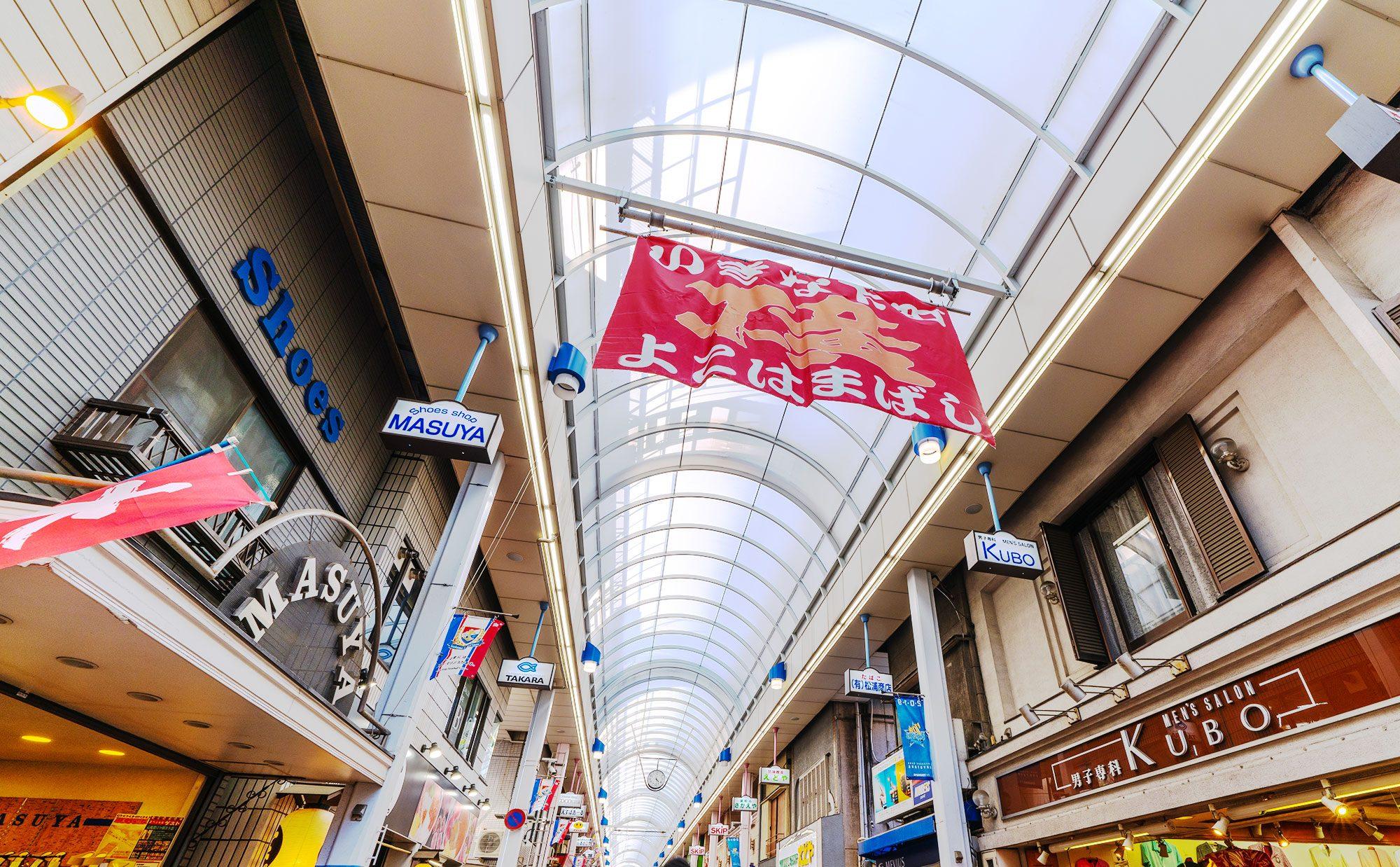 ハマの台所、横浜橋商店街で暮らそう! 住んで分かるディープな下町の魅力