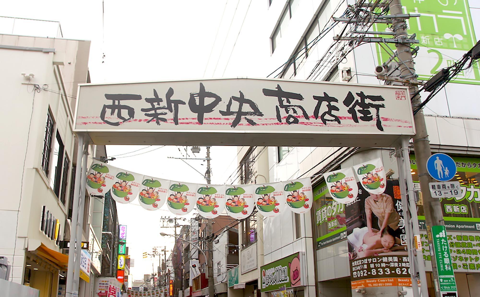 福岡の思い出の街。多様な世代が行き交う、西新商店街に暮らす