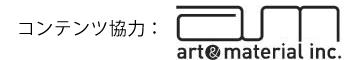 コンテンツ協力:株式会社アート&マテリアル