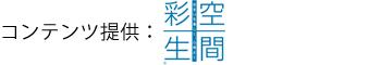 コンテンツ協力:株式会社i・e・sリビング倶楽部