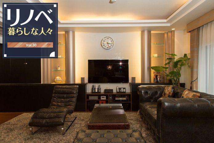 【リノベ暮らしな人々】札幌の夜景が一望でき、自然に包まれたシックモダンな空間