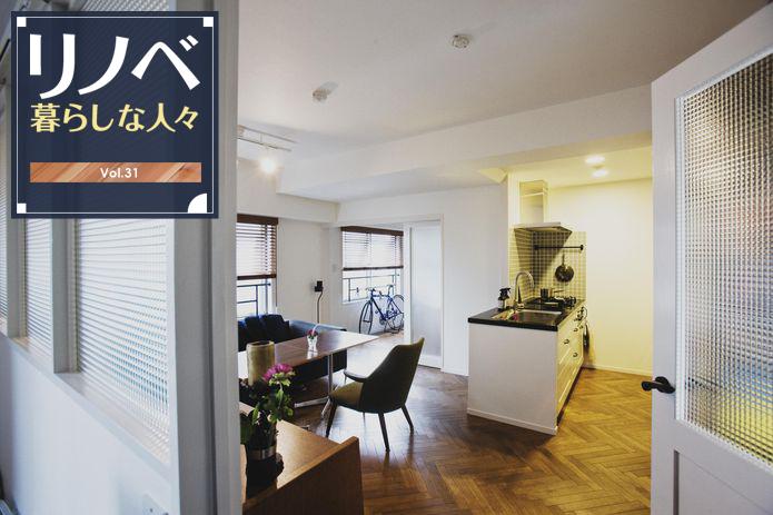 【リノベ暮らしな人々】ニューヨークのホテルがお手本のインテリアにこだわった空間