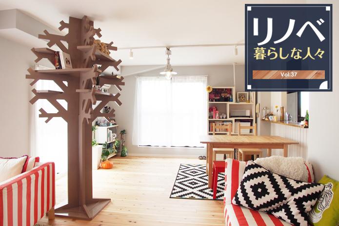 【リノベ暮らしな人々】Vol.37 シンボルツリー「KININARUKI」がある北欧インテリアの似合う家