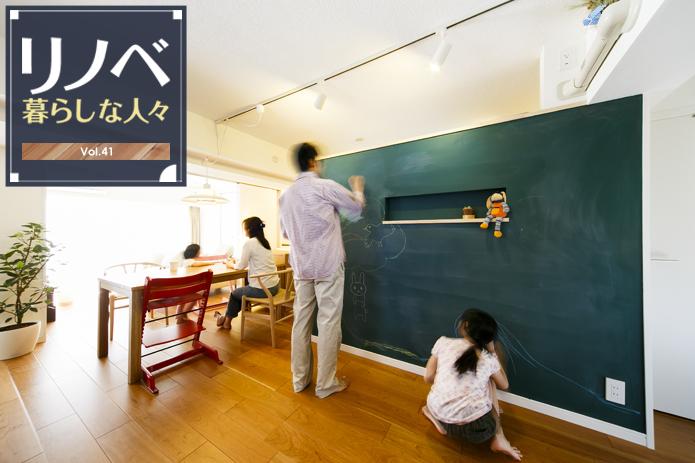 【リノベ暮らしな人々】Vol.41 家族のコミュニケーションが自然に生まれる「黒板のあるキッチン」