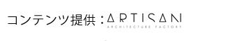 コンテンツ協力:株式会社アルティザン建築工房