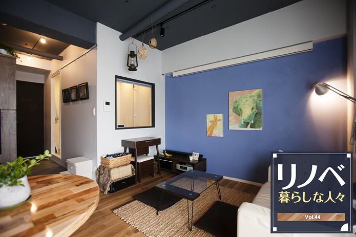 【リノベ暮らしな人々】Vol.44 畳のロフト、窓のあるお風呂など、一人仕様を極めたワンルーム