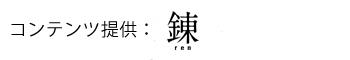 コンテンツ協力:錬