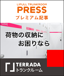 LIFULL TRUNKROOM PRESS